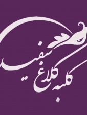 حلقه منجوقی