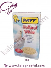 خوراک HOLLAND WHITE