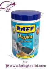 سرلاک طوطي سانان PAPITA RAFF 500gr