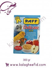 مکمل غذایی میوه ای  RAFF Delicate Mix 300gr